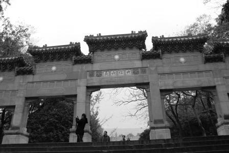 First archway toward Dr. Sun Yatsen's Tomb